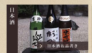 日本酒:日本酒お品書き