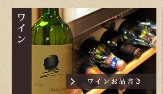 ワイン:ワインお品書き
