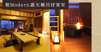 和Modern露天風呂付客室