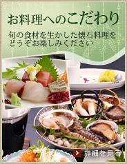 お料理へのこだわり 旬の食材を生かした懐石料理をどうぞお楽しみください