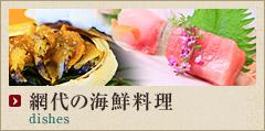 網代の海鮮料理