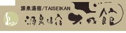 源泉湯宿 大成館(TAISEIKAN) 熱海網代温泉